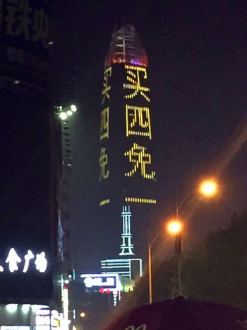 濟南第一高樓