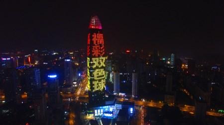 济南第一高楼